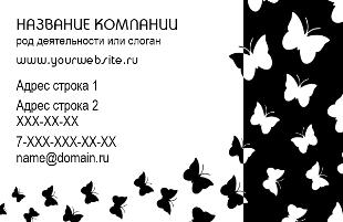 babochki_euro