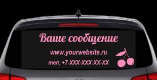 car_sticker_cherries