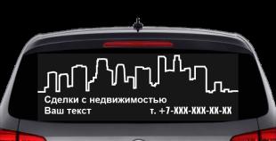 car_sticker_city