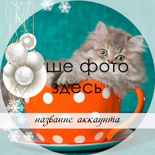 christmas_balls_frame_insta