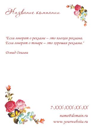 flowers_03_4_list