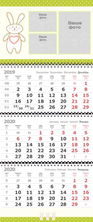 Banny_Calendar