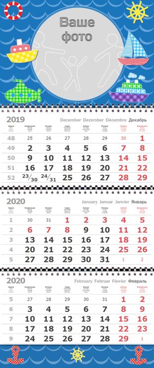 KidsMarine_Calendar