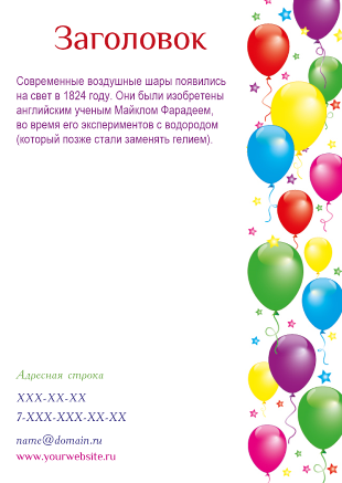 ballons_list