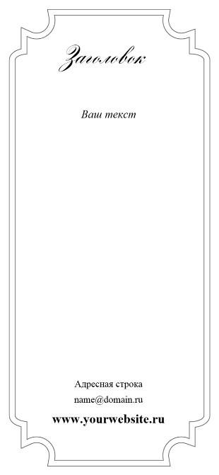 calligraphic_frame_flyer