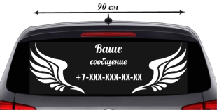 car_sticker_wings