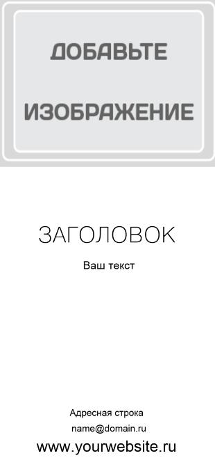 empty_bg_flyer